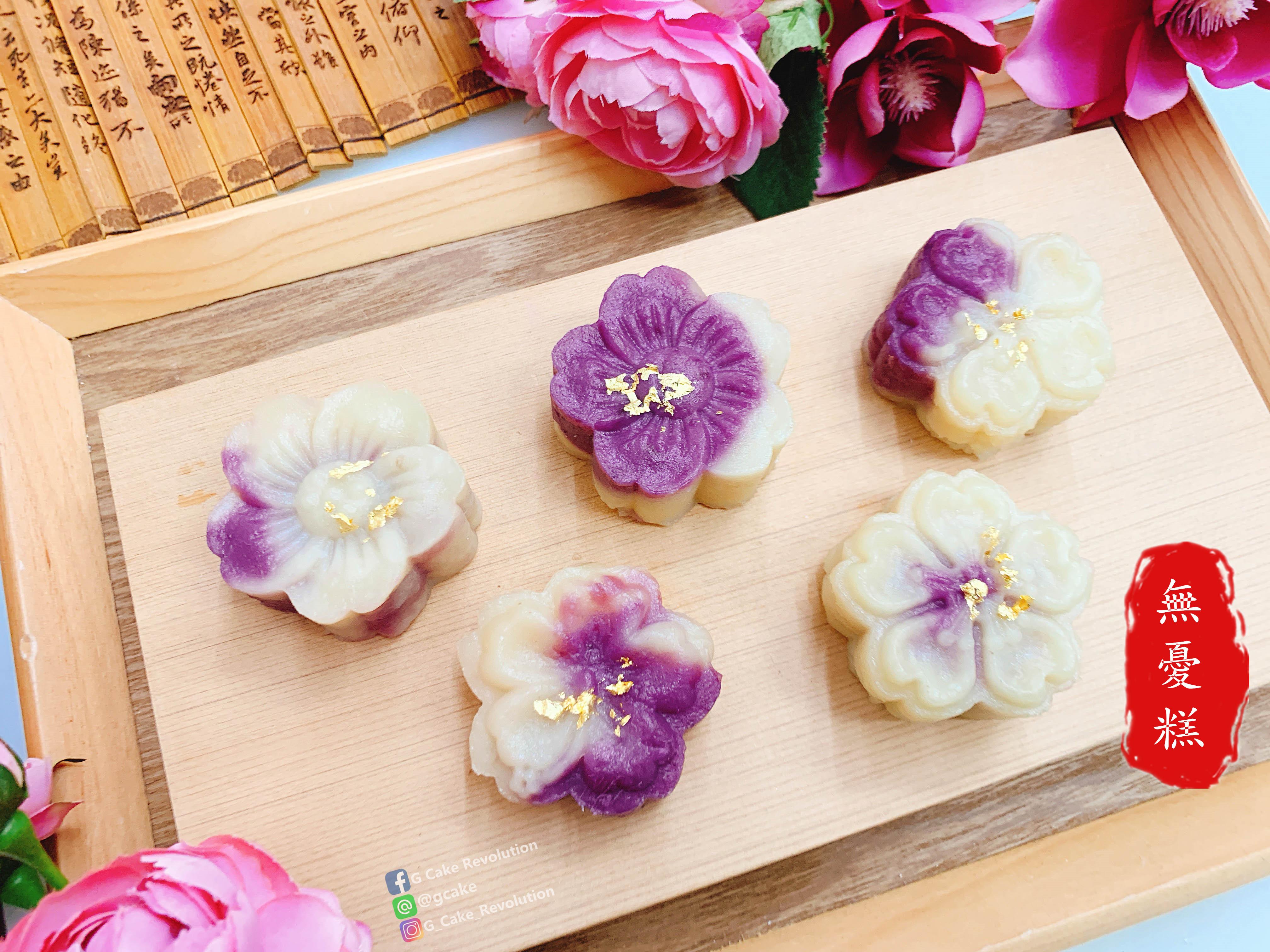 【無憂糕】紫薯山藥糕 神仙的糕點 忘憂糕