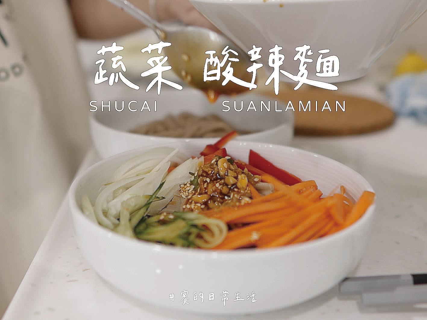 蔬菜酸辣麵(粉)|簡單油嗆、美味十足!