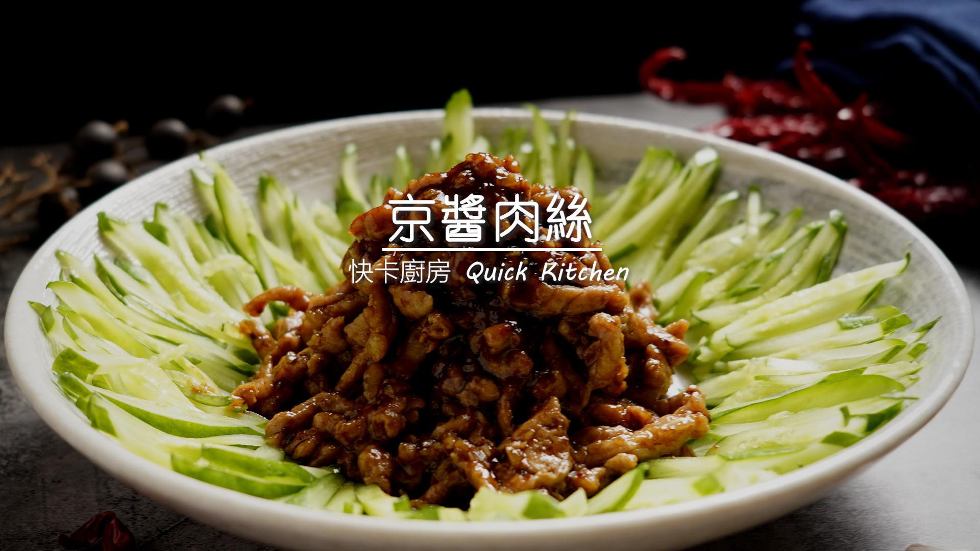 【簡易版】京醬肉絲
