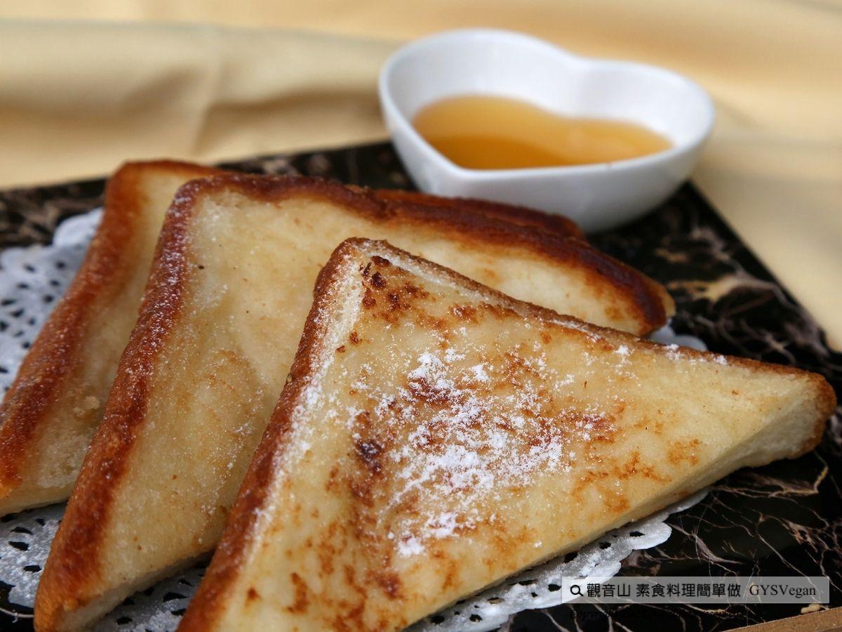 維根法式吐司🌿無奶蛋料理
