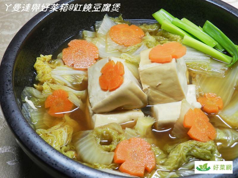 ㄚ曼達與好菜箱~紅燒豆腐煲