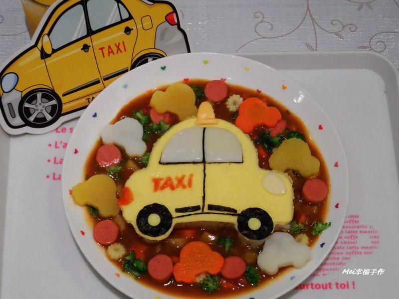 【親子食堂】TAXI造型咖哩飯飯