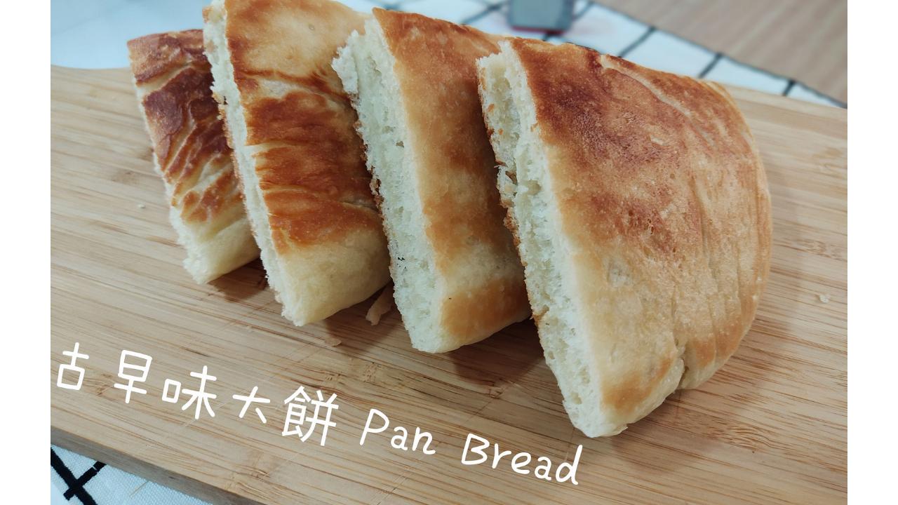 台灣古早味小吃 外酥內軟的純素大餅