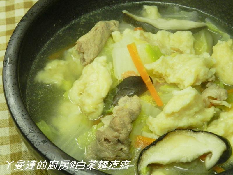 ㄚ曼達的廚房~白菜麵疙瘩