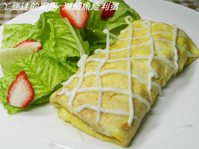 ㄚ曼達與匯鮮市集~潮鯛魚恩利蛋