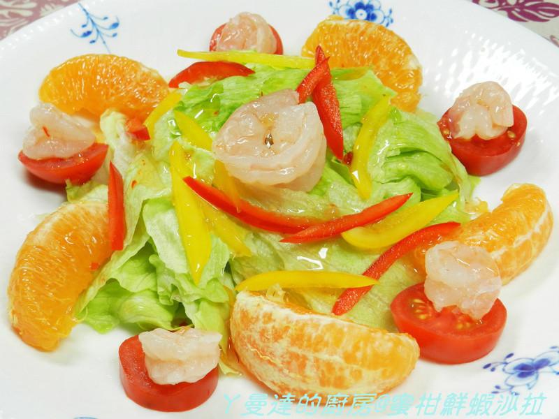 ㄚ曼達的廚房~蜜柑鮮蝦沙拉
