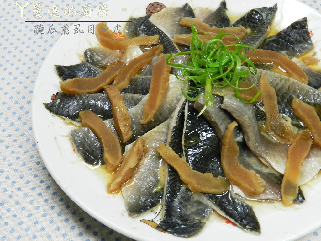 醃瓜蒸虱目魚皮