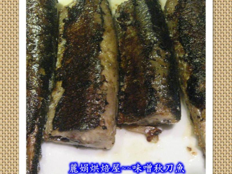 麗娟烘焙屋~~味噌秋刀魚
