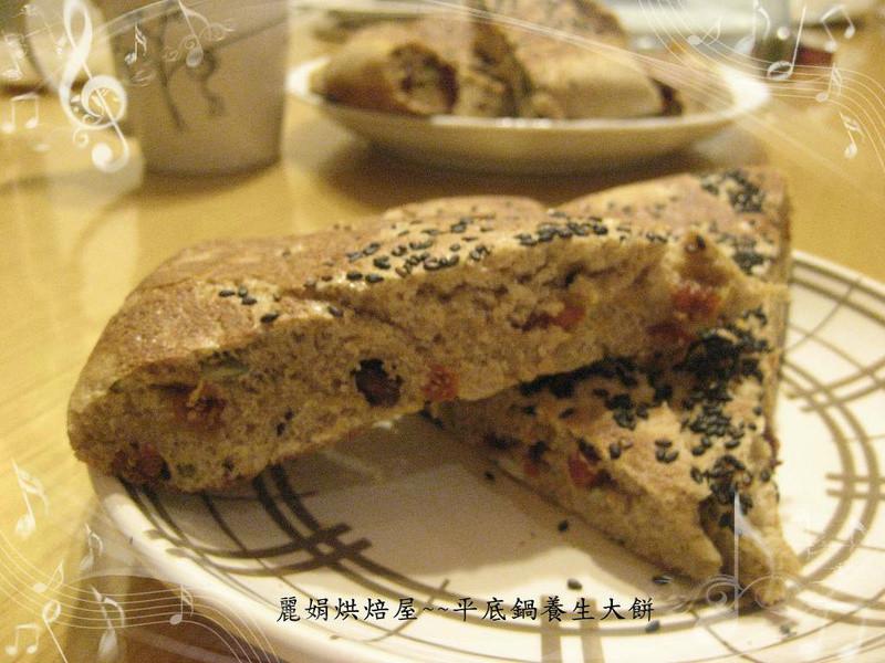 麗娟烘焙屋~~平底鍋養生大餅