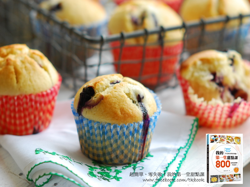 【我的第一堂甜點課食譜試作】 藍莓馬芬