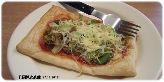 千層酥皮披薩 (奶蛋素)