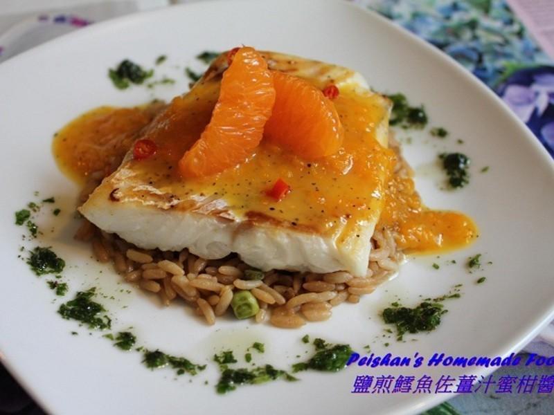 鹽煎鱈魚佐薑汁蜜柑醬