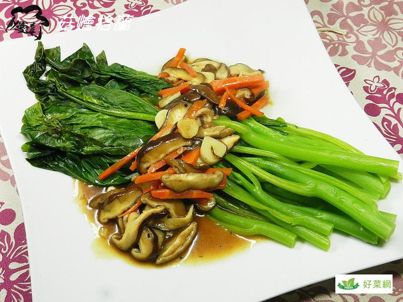 [好菜網]菇燴芥藍