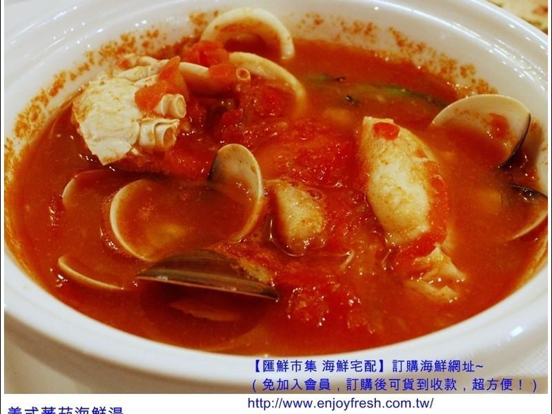 【匯鮮市集】蕃茄海鮮湯