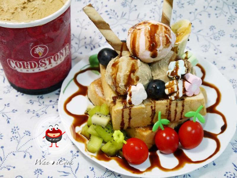 """♡宛の涼夏好""""食""""光 ✿ 繽紛圓舞曲濃情蜜糖土司:Mix & Fun COLD STONE美味冰淇淋"""