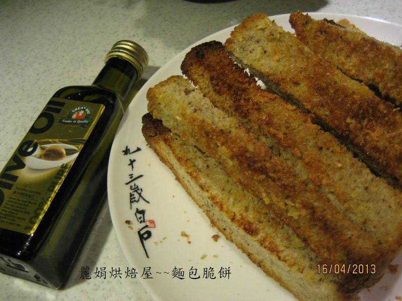 麗娟烘焙屋~~麵包脆餅