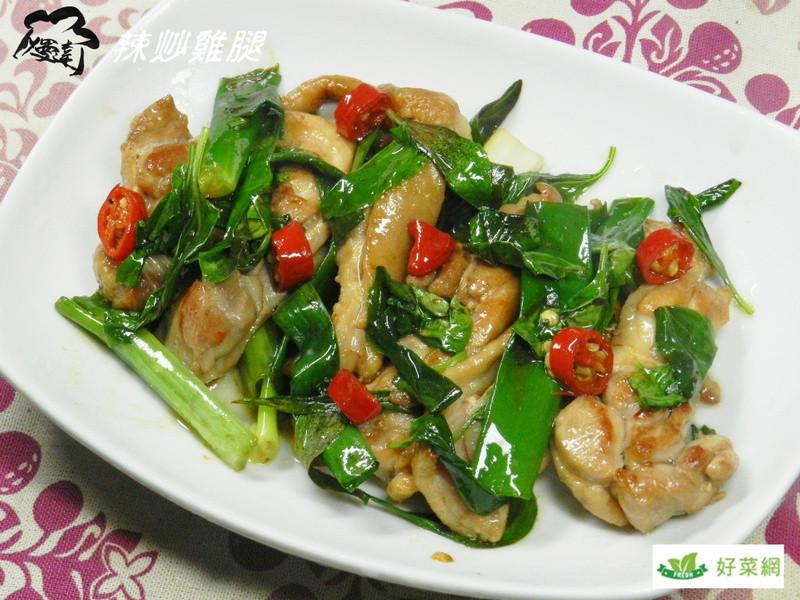 [好菜箱]辣炒雞腿肉