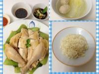 新加坡式 海南雞飯
