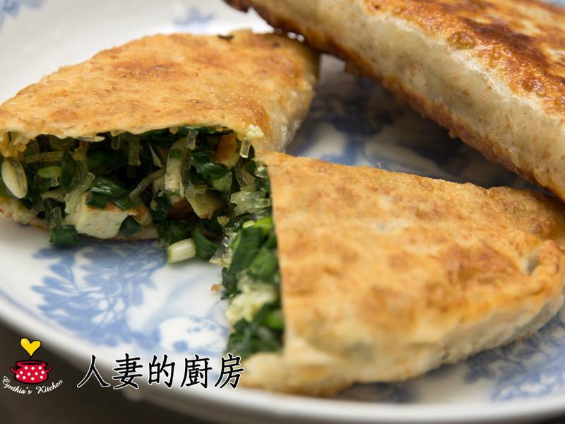 人妻的廚房--台灣傳統美食韭菜盒子