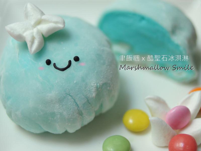 【COLD STONE寶貝愛吃冰】微笑棉花糖