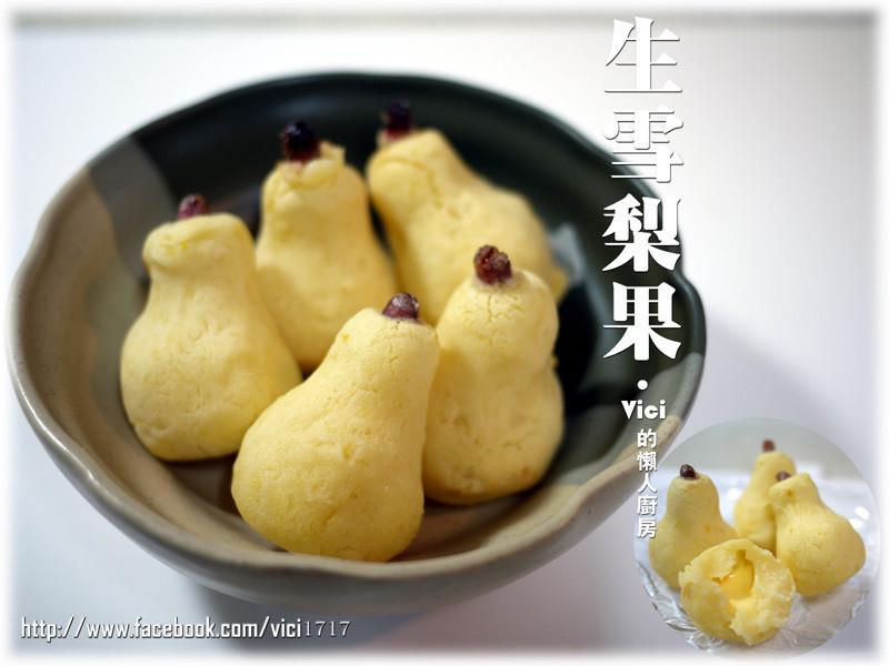 【我最愛馬鈴薯家族/維京國際】宮庭小品─生雪梨果