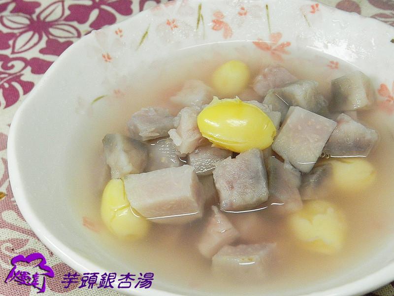 ㄚ曼達的廚房~芋頭銀杏湯
