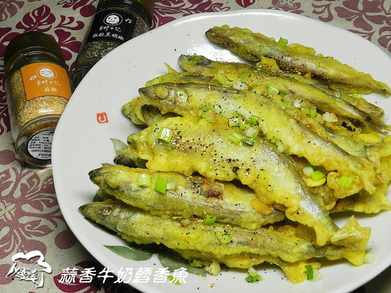 ㄚ曼達的廚房~蒜香牛奶鱈香魚