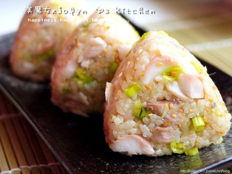 ♫【芝香竹筴魚三角飯糰】--美魔女Jolyn