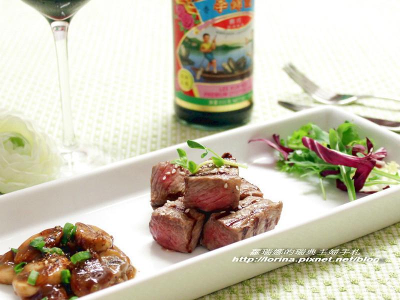 李錦記蠔油料理~骰子牛排佐蠔油蘑菇醬
