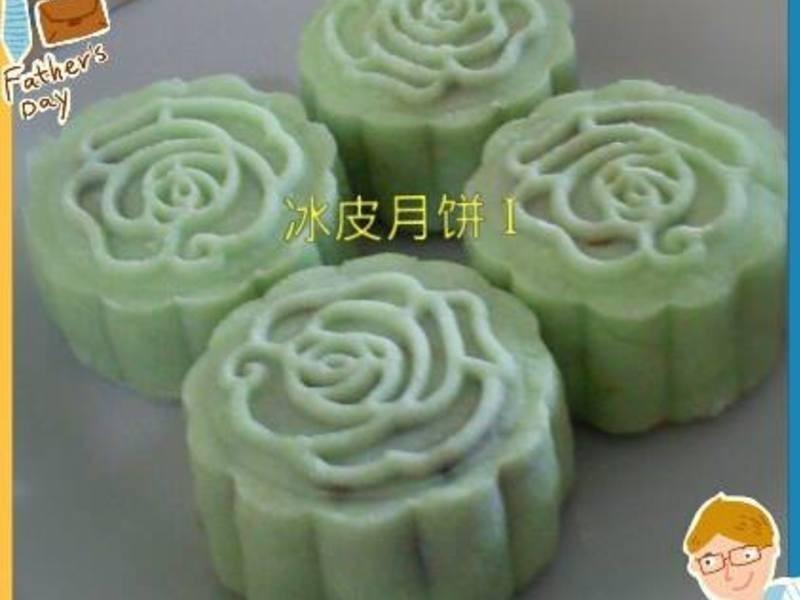 班兰豆沙冰皮月饼
