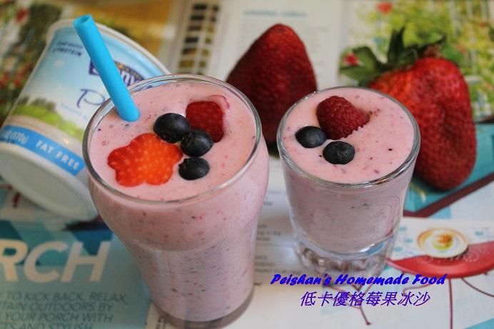 低卡優格莓果冰沙