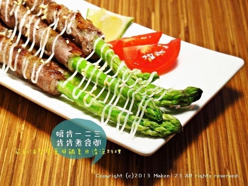 //肯肯煮食間//蘆筍牛肉捲~(萬用鍋做料理)