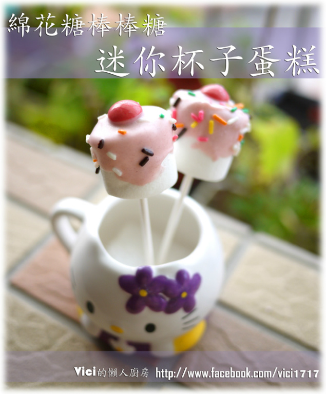 棉花棒棒糖─杯子蛋糕篇【VICI的懶人廚房】