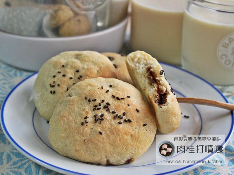 自製豆漿&黑糖豆渣餅|九陽豆漿機
