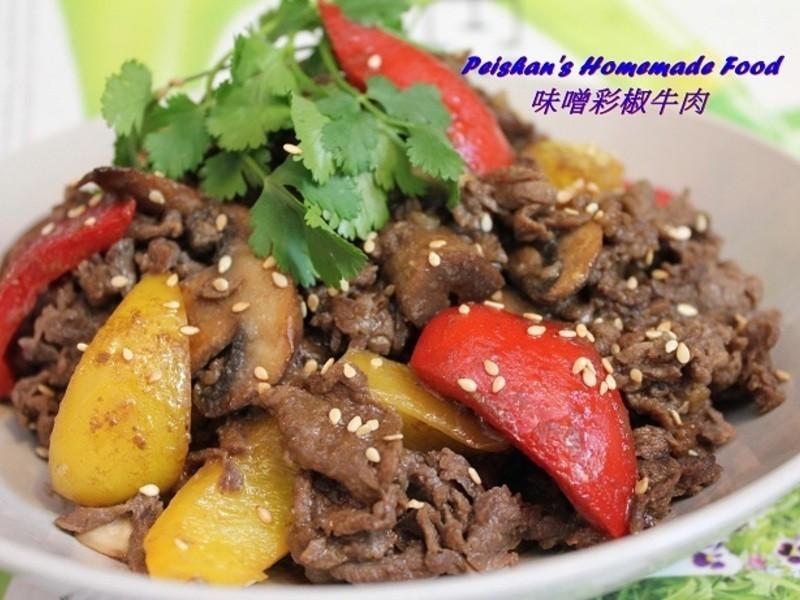 味噌彩椒牛肉