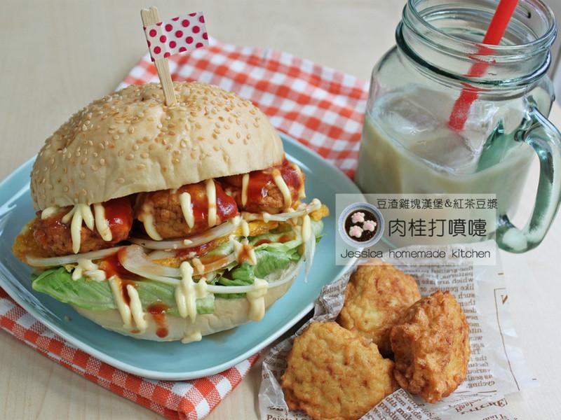 麥克雞塊豆渣堡&冰紅茶豆漿|九陽豆漿機