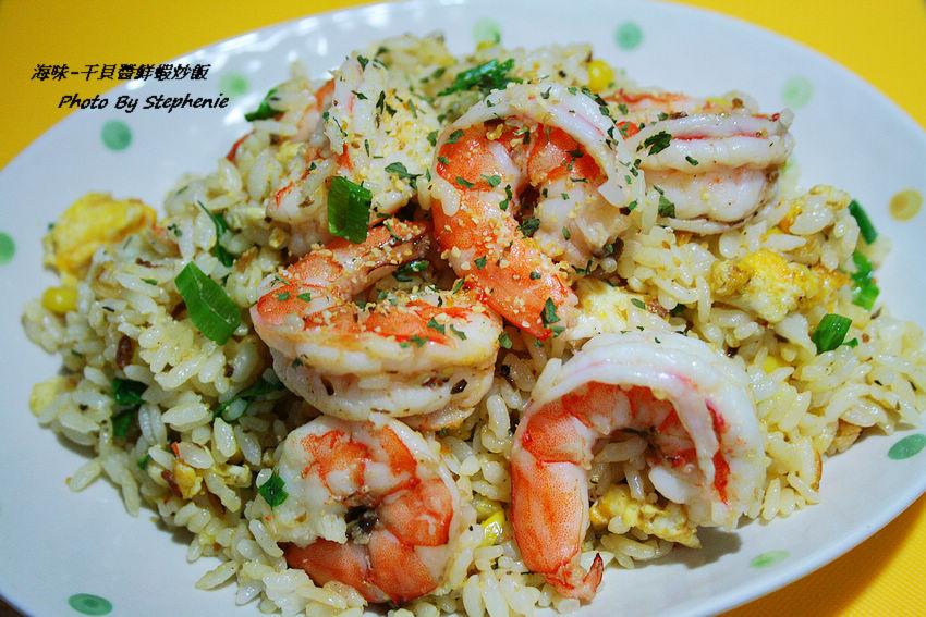 簡單料理-海味干貝醬鮮蝦炒飯