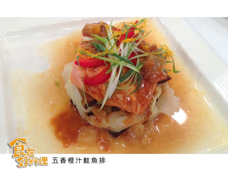 【食在好料理】五香橙汁鮭魚排