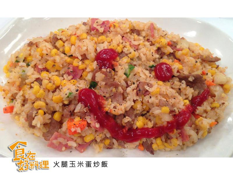 【食在好料理】火腿玉米蛋炒飯