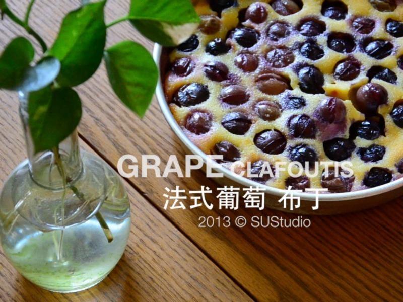 【差不多食譜】法式葡萄布丁 Grape Clafoutis