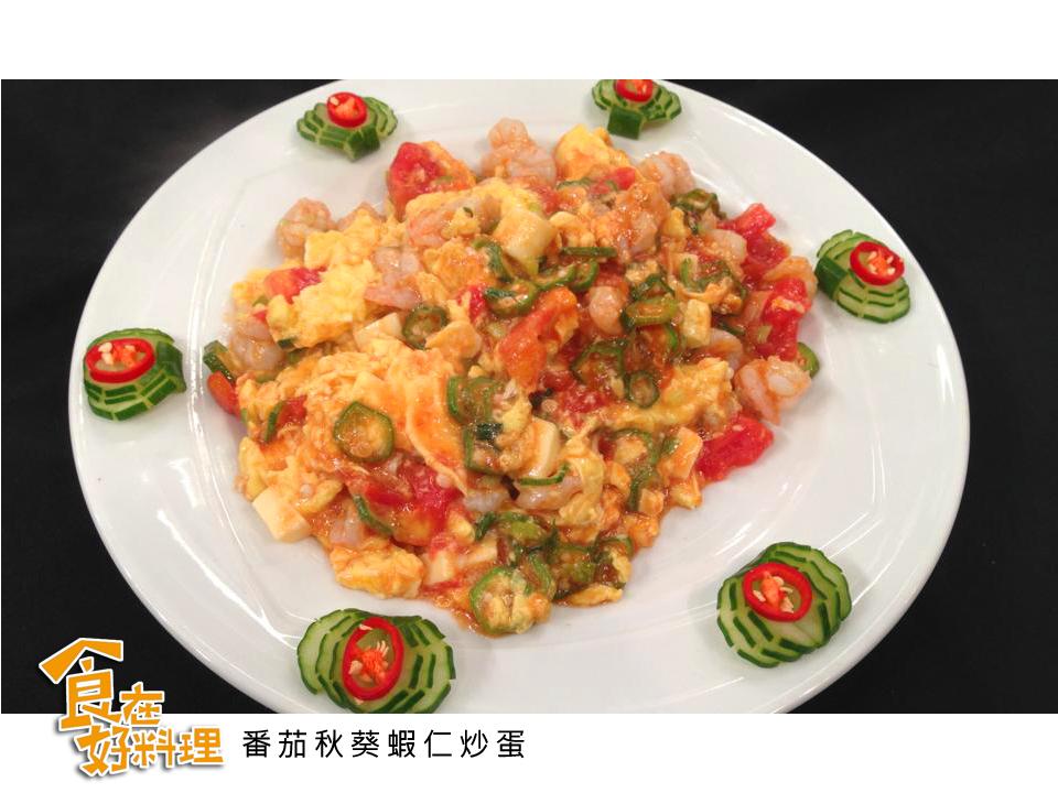 【食在好料理】番茄秋葵蝦仁炒蛋