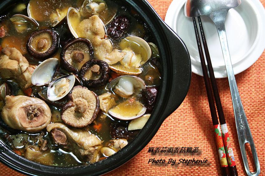 麻香蒜頭香菇雞湯