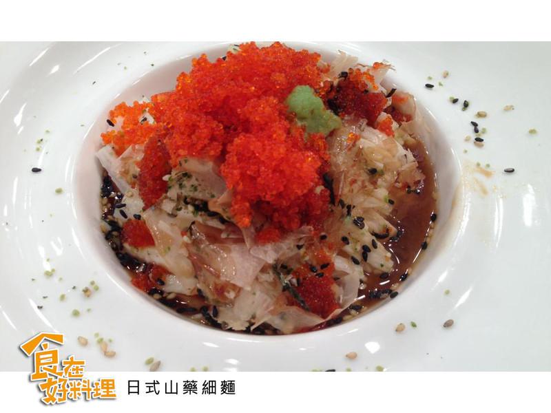 【食在好料理】日式山藥細麵