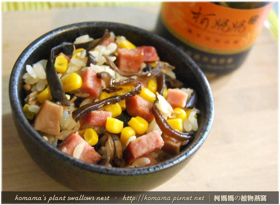 黑菇醬火腿玉米蒸飯.綠巨人黃金玉米鑽石規格