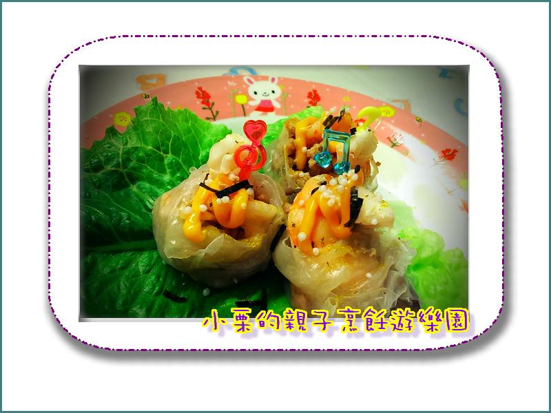 越式春捲蝦燒賣