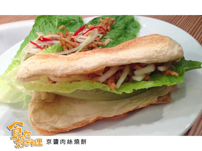 【食在好料理】京醬肉絲燒餅