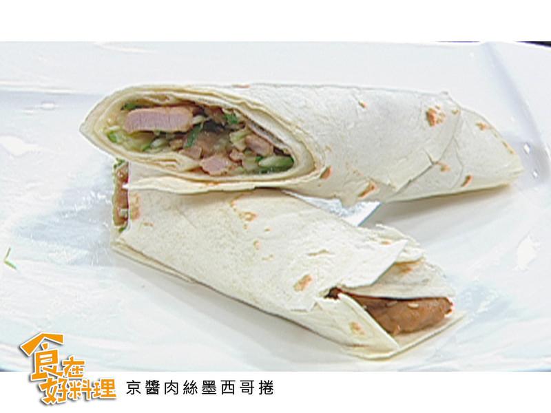 【食在好料理】高纖京醬墨西哥捲