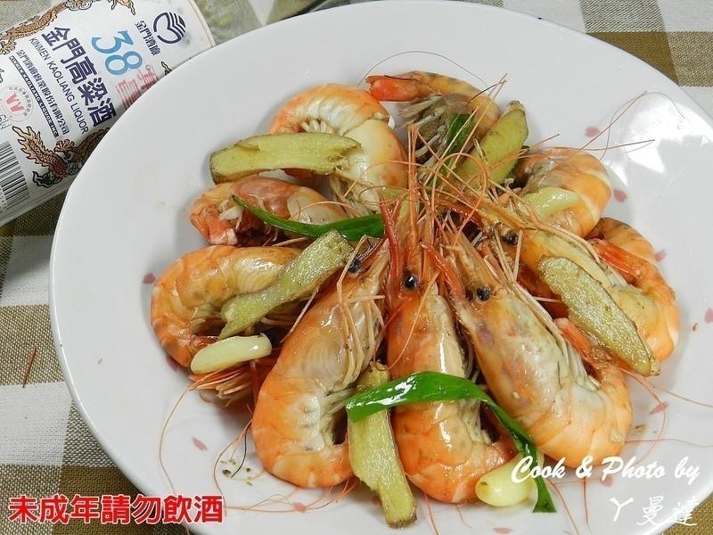 【金門高粱飄香料理】~酒嗆泰國蝦