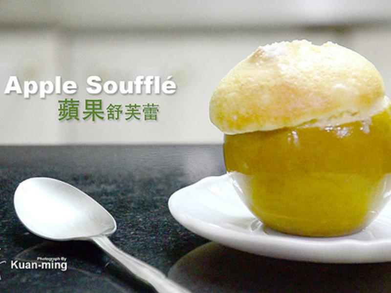 【差不多食譜】蘋果舒芙蕾 Apple Soufflé