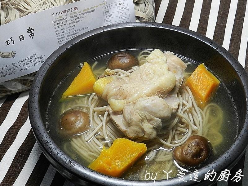 ㄚ曼達的廚房~九尾雞湯麵